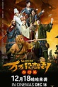 Download Journey To The West The Demons Strike Back (2017 ...