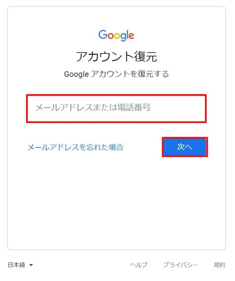Google パスワード 忘れ た