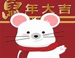 """""""鼠一鼠二""""2020鼠年吉祥話,你都會了嗎?!"""