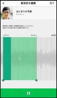 Line の 着信 音