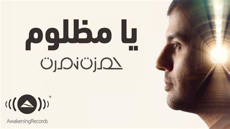 Hamza Namira  Ya Mazloum  حمزة نمرة  يا مظلوم Youtube