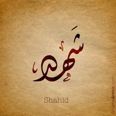shahid arabic calligraphy design islamic art ink