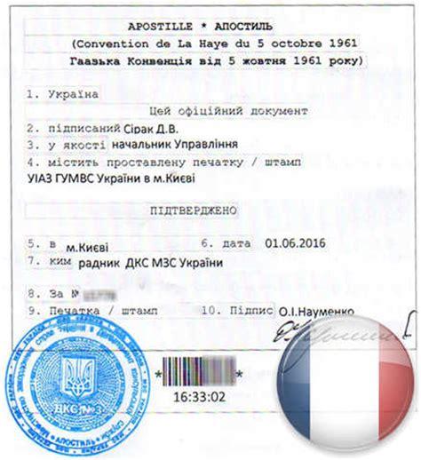 apostille  france apostille stamp   document