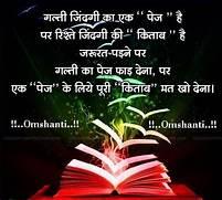 Famous Hindi Quotes  Hindi Life Quotes  Hindi wallpapers images photos      Sweet Quotes On Life In Hindi