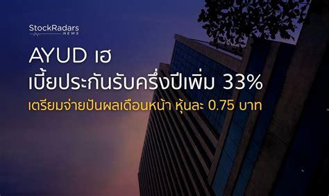 AYUD เตรียมจ่ายปันผลจากกำไรสะสมหุ้นละ 0.75 บาท | StockRadars News