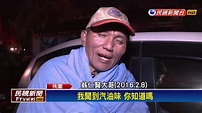 桃園龍潭縱火燒全家 翁仁賢二審仍判死-民視新聞 - YouTube
