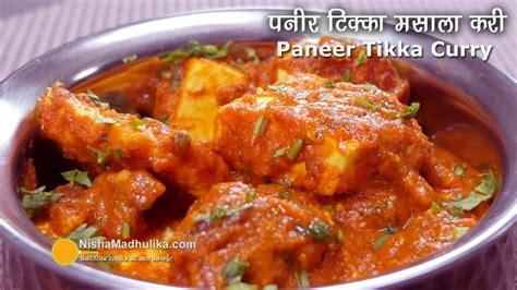Paneer Tikka Masala Gravy । पनीर टिक्का मसाला । Restaurant