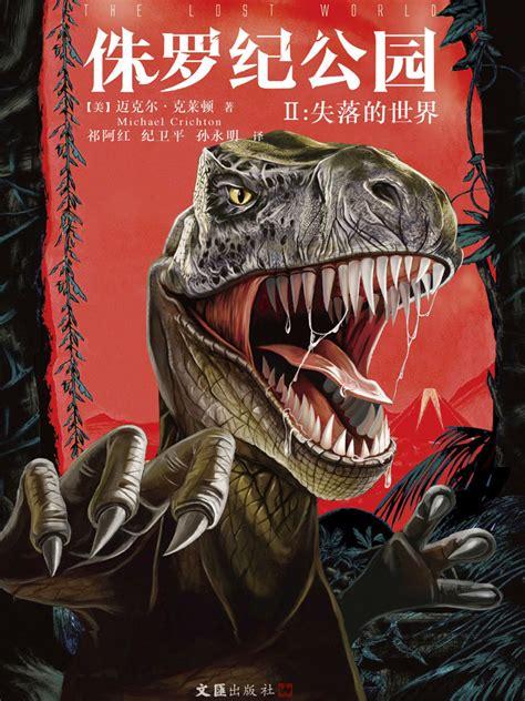 侏罗纪公园 2:失落的世界【下载 在线阅读 书评】