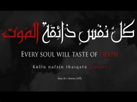 soul  taste death death  islam