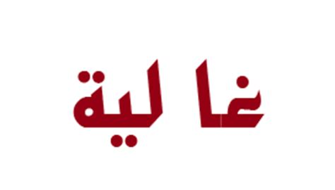 prenom de garon arabe moderne prenom arabe moderne garon 28 images 60 pr 233 noms fille arabe et originaux pr 233 noms