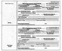квитанция на оплату госпошлины на загранпаспорт нового образца москва