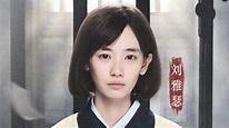 劉雅瑟《演員》獲章子怡肯定 當年趙薇讓她有戲演__新浪網-北美