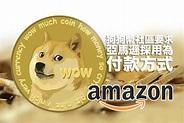 狗狗幣 : 狗狗/雞-汪喵生食滿額禮 - 汪喵星球 / Leading the hundreds of millions of user input options.