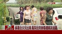 蘇嘉全低調嫁女兒 總統蔡英文證婚 - YouTube