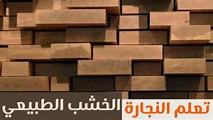 8: Learn Woodworking Series : Episode (3) Lumber تعلم
