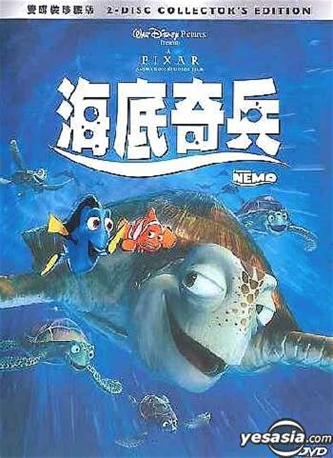 yesasia finding nemo dvd  disc collectors edition hong kong version dvd animation