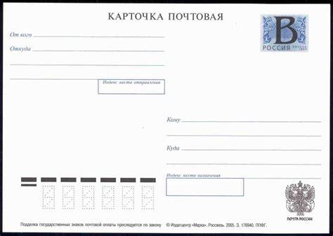Filestandard Stamped Postcard Russiajpg  Wikimedia Commons
