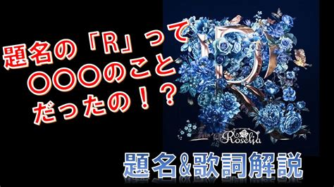 R by roselia full version bang dream! Roselia「R」曲名の意味とは?歌詞の意味・考察   みじんこの徒然ブログ