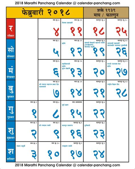 Complete e calendar for hindu readers. 20+ Calendar 2021 February Kalnirnay - Free Download ...