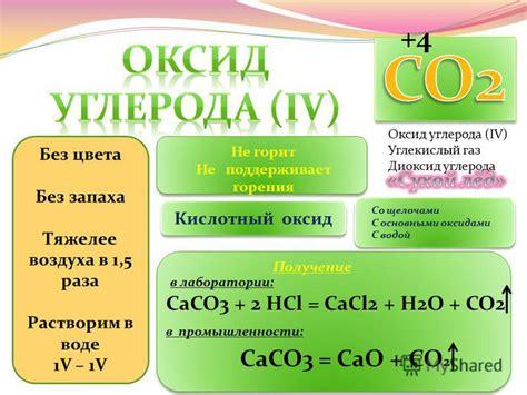 Что тяжелее угарный газ или воздух? Воздух или углекислый газ?