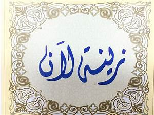 Arabic Calligraphy | Study Abroad Blogs | IES Abroad  Arabic