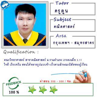 ครูตูน ( ID : 10405 ) สอนคณิตศาสตร์ | เรียนพิเศษที่บ้าน