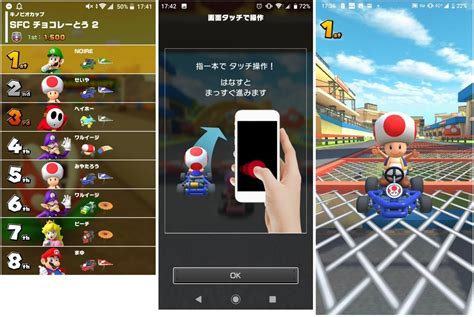 mario kart  beta images