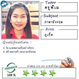 เรียนพิเศษที่บ้าน: สอนภาษาอังกฤษโดยครูพี่เม ( ID:12329 ...