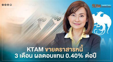 KTAM ขายตราสารหนี้ 3 เดือน ตอบแทนประมาณ 0.40% ต่อปี