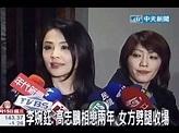 翻開李婉鈺情史 張克帆 庹宗康都列前男友 - YouTube