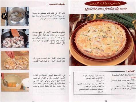 recette de cuisine samira album samira special pizza juste pour le plaisir du