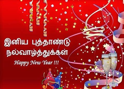hppy new year 2018 kavithai puthandu 2018 quotes tamil new year wishes greetings messages to ibtimes india
