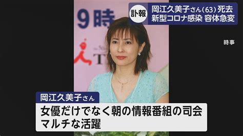 岡江 久美子 基礎 疾患