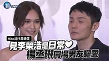 鏡娛樂 Hito 2019》見李榮浩是日常 ️ 楊丞琳同場男友曬愛 - YouTube