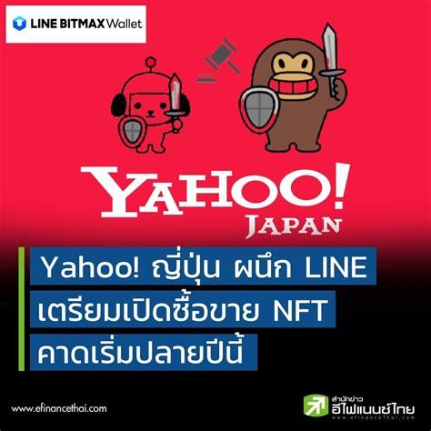 efinanceThai - Yahoo! ญี่ปุ่นผนึก Line เตรียมเปิดซื้อขาย ...