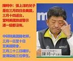 Re: [政治]張上淳兒子出國又批政策 陳時中重申未違法 - 看板 Gossiping - 批踢踢實業坊