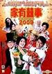 YESASIA : 家有囍事2009 (DVD) (香港版) DVD - 古天乐, 吴君如 - 香港影画 - 邮费全免