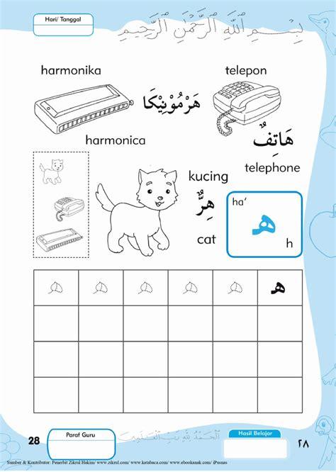 Lihatlah dengan teliti cara menulisnya! Ebook Aku Bisa Menulis Dan Mewarnai Huruf Hijaiyah Ha 28