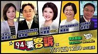 三立新聞 - 【#94要客訴】李登輝辭世,解析縱橫台灣政壇50年!悠遊中美台權力遊戲! | Facebook