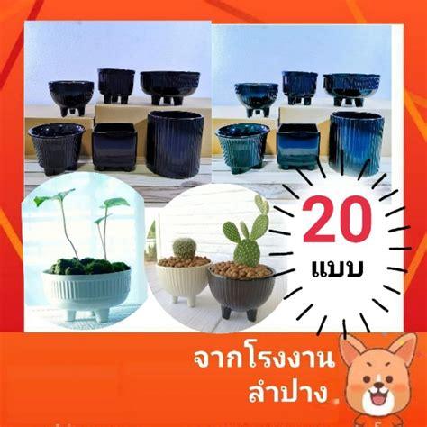 กระถางเซรามิค โรงงานลำปาง | Shopee Thailand