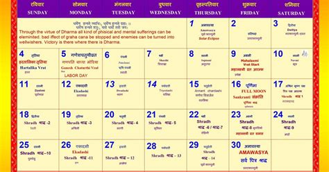 printable calendar september  hindu calendar