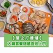 「網購FUN享」: 【聖誕新年屋企打邊爐】推介6個火鍋.雞煲套餐速遞送上門
