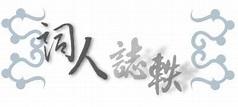 燭影@詞榭|PChome新聞台