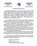 официальное письмо о тарифах тсж