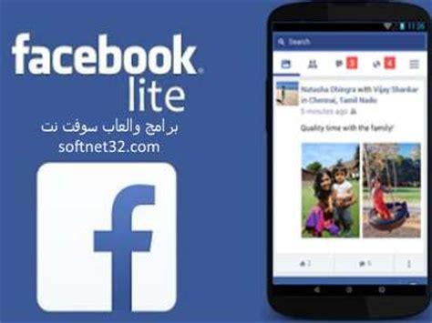 تحميل فيسبوك لايت lite بحجم صغير لكل انواع الاجهزة العاب سوفت نت