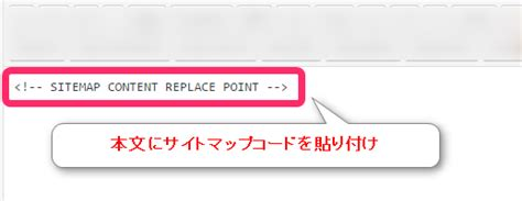 サイトマップを生成するwordpressプラグイン「ps Auto Sitemap」