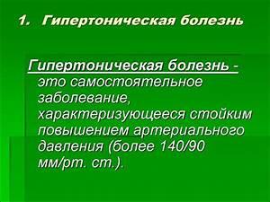 Что означают стадии гипертонии