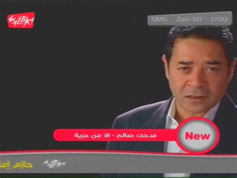 Medhat Saleh مدحت صالح
