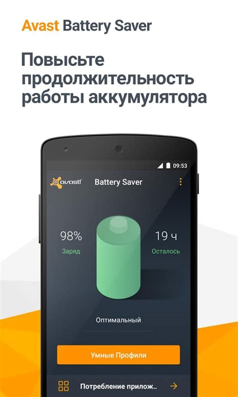 avast battery saver for android скачать avast battery saver 2 8 0 для android