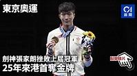 東京奧運|劍神張家朗挫敗上屆冠軍 25年來港首奪金牌|香港01|社會新聞